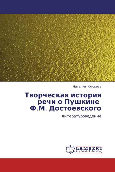 Творческая история речи о Пушкине Ф.М. Достоевского