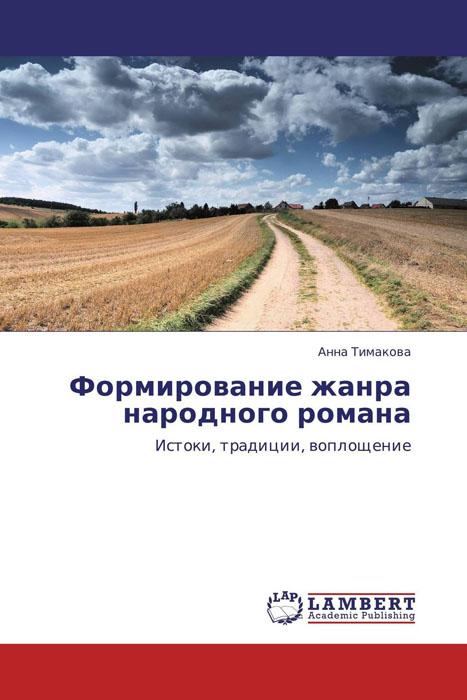 Формирование жанра народного романа