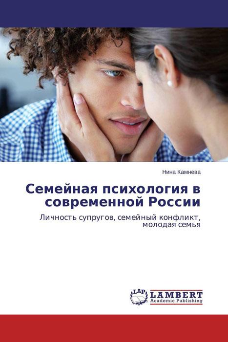 Семейная психология в современной России