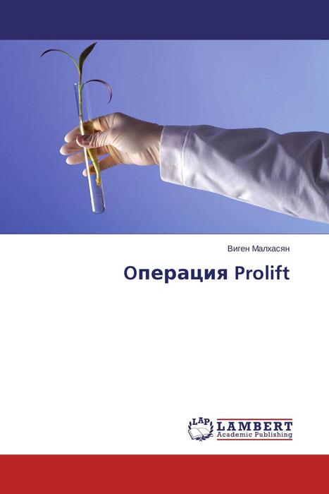 Oперация Prolift