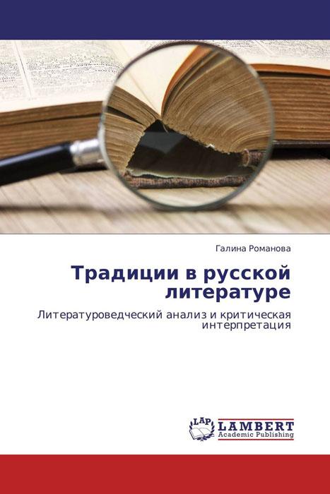 Традиции в русской литературе