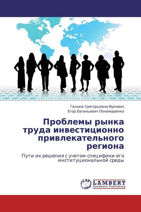 Проблемы рынка труда инвестиционно привлекательного региона12296407Современный этап хозяйствования в России сопровождается усилением противоречивости социально-трудовых отношений. Актуализация роли регионов, как самостоятельных субъектов хозяйственного взаимодействия, с одной стороны, и смещение акцентов в плоскость человеческих ресурсов как ключевого конкурентного преимущества России, с другой стороны, обусловливают своевременность детального анализа и исследования развития рынка труда на мезоуровне. Развитие рынка труда инвестиционно привлекательного региона подчинено определенным закономерностям: управленческие аспекты социально-трудовых отношений необходимо анализировать с учетом фундаментальных основ экономики труда. По нашему мнению, точки роста регионального рынка труда наиболее корректно формализуются с помощью институционального моделирования технологий управления его развитием.