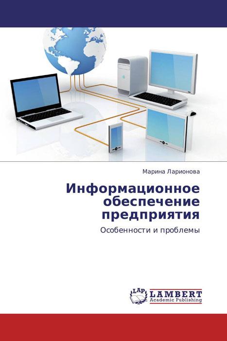 Информационное обеспечение предприятия
