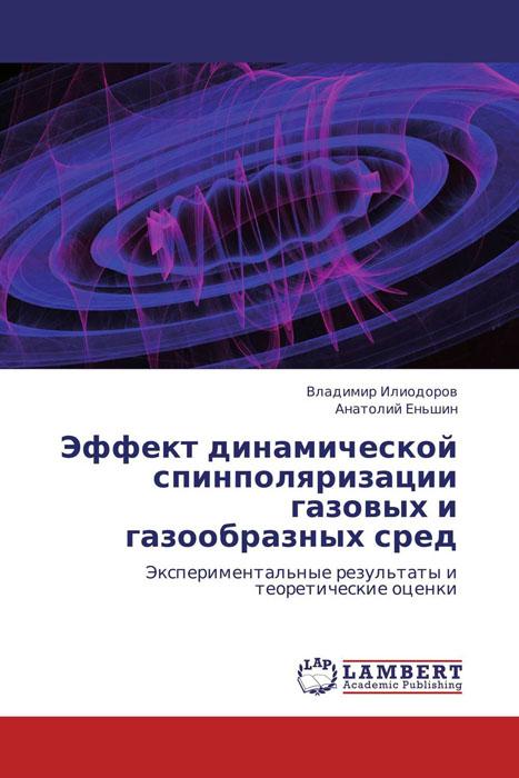 Владимир Илиодоров und Анатолий Еньшин Эффект динамической спинполяризации газовых и газообразных сред