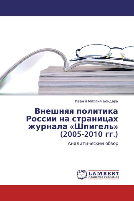 Внешняя политика России на страницах журнала «Шпигель» (2005-2010 гг.)
