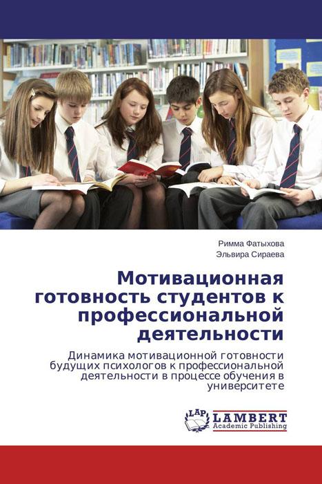Мотивационная готовность студентов к профессиональной деятельности