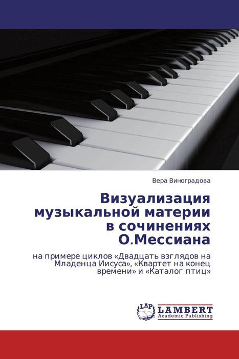 Визуализация музыкальной материи в сочинениях О.Мессиана