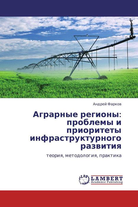 Аграрные регионы: проблемы и приоритеты инфраструктурного развития