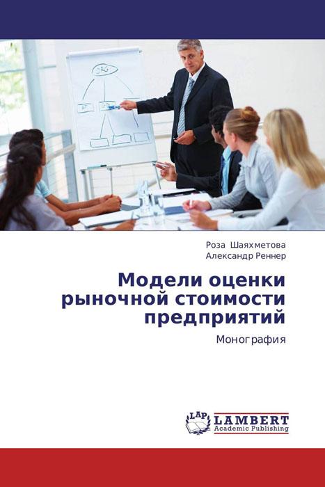 Модели оценки рыночной стоимости предприятий