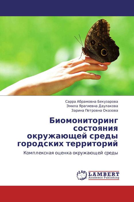 Биомониторинг состояния окружающей среды городских территорий