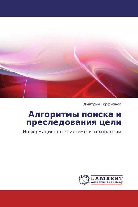Дмитрий Перфильев Алгоритмы поиска и преследования цели