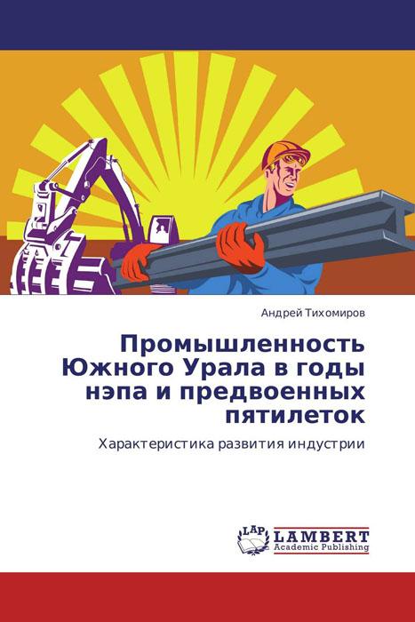 Промышленность Южного Урала в годы нэпа и предвоенных пятилеток