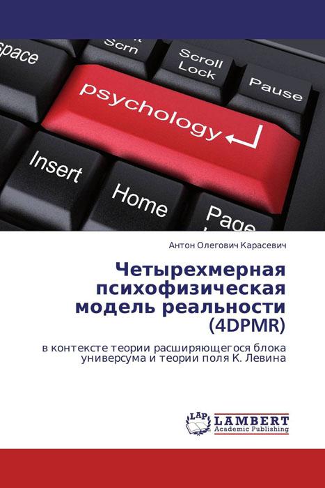 Четырехмерная психофизическая модель реальности (4DPMR)