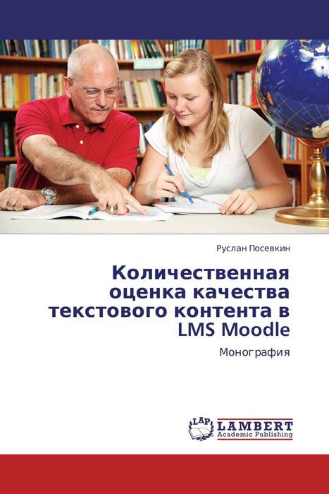 Количественная оценка качества текстового контента в LMS Moodle
