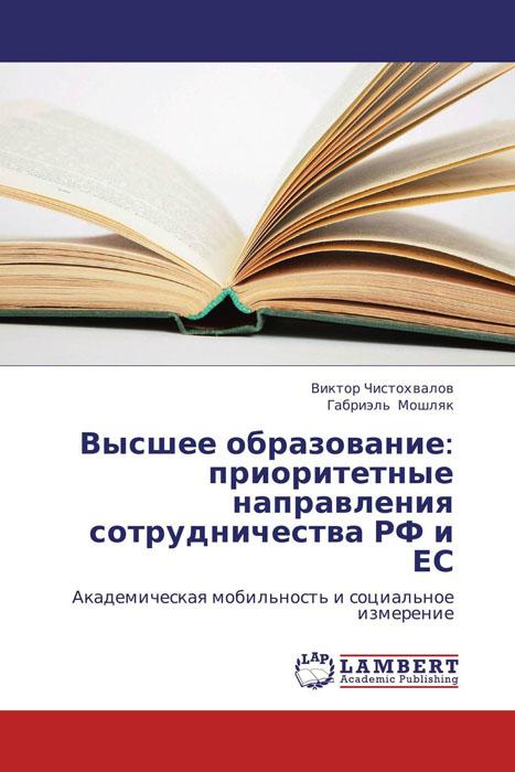 Высшее образование: приоритетные направления сотрудничества РФ и ЕС
