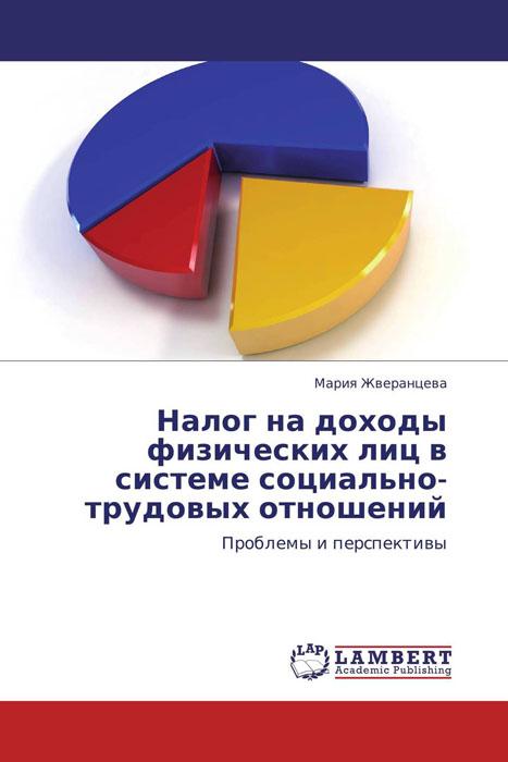 Налог на доходы физических лиц в системе социально-трудовых отношений