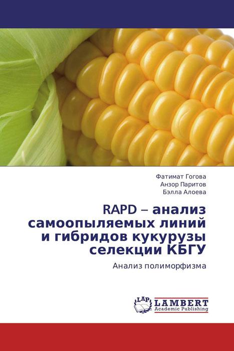 RAPD – анализ самоопыляемых линий и гибридов кукурузы селекции КБГУ