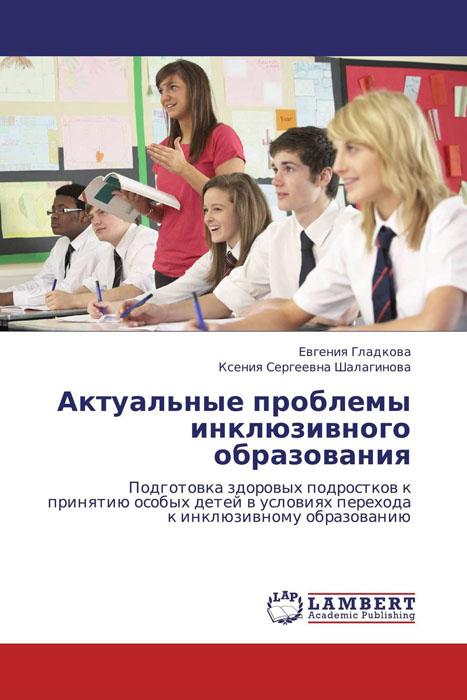Актуальные проблемы инклюзивного образования