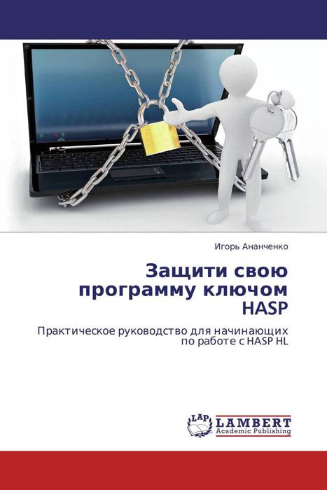 Защити свою программу ключом HASP