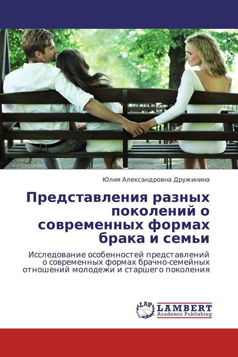 Представления разных поколений о современных формах брака и семьи