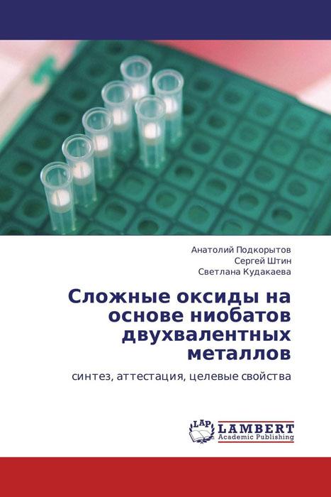 Сложные оксиды на основе ниобатов двухвалентных металлов