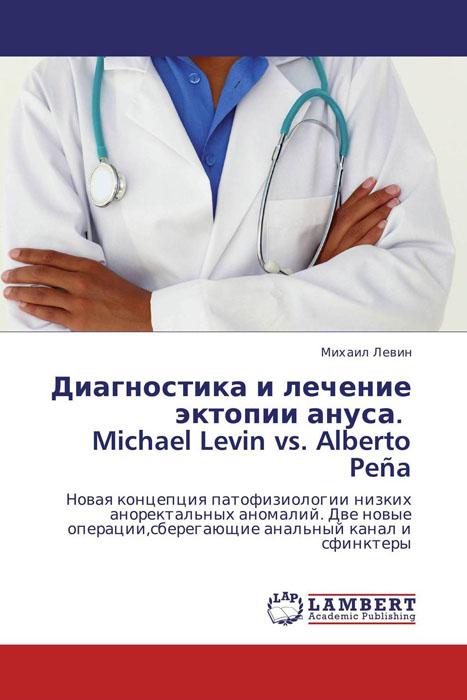 Диагностика и лечение эктопии ануса. Michael Levin vs. Alberto Pena