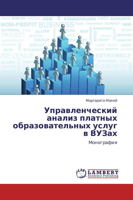 Управленческий анализ платных образовательных услуг в ВУЗах