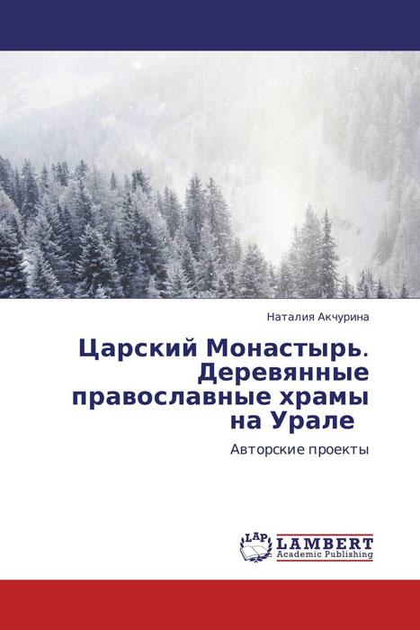 Царский Монастырь. Деревянные православные храмы на Урале