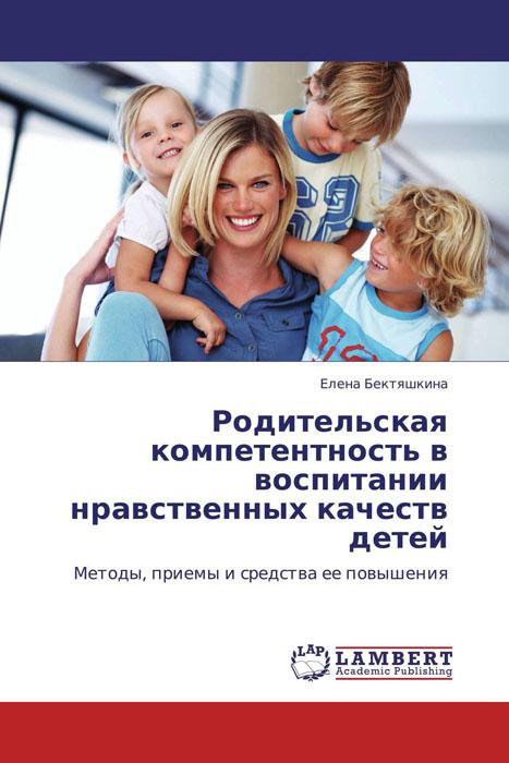 Родительская компетентность в воспитании нравственных качеств детей