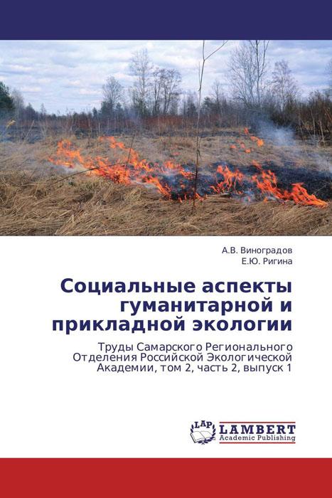 А.В. Виноградов und Е.Ю. Ригина Социальные аспекты гуманитарной и прикладной экологии