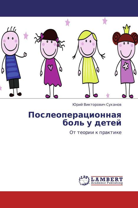 Послеоперационная боль у детей