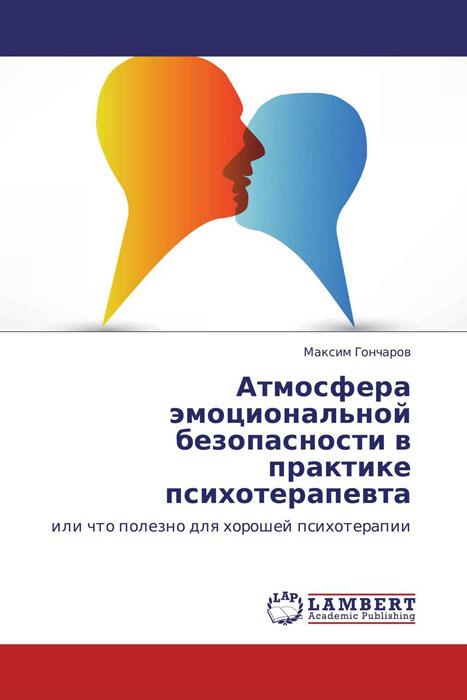 Атмосфера эмоциональной безопасности в практике психотерапевта