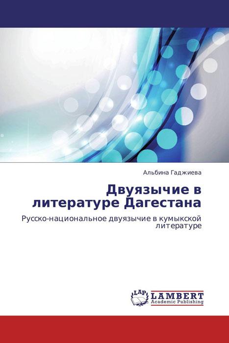 Двуязычие в литературе Дагестана