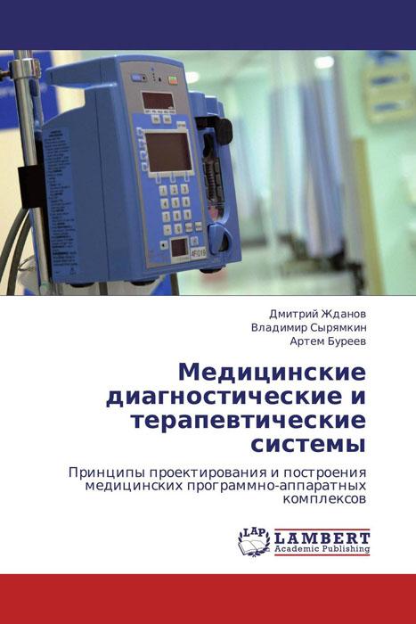 Медицинские диагностические и терапевтические системы