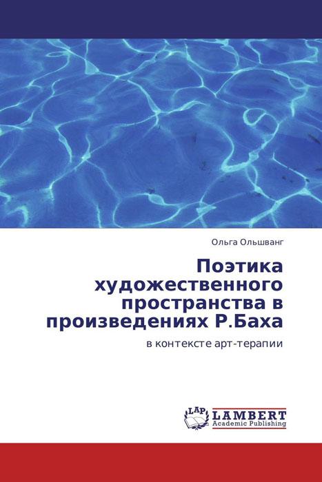 Поэтика художественного пространства в произведениях Р.Баха