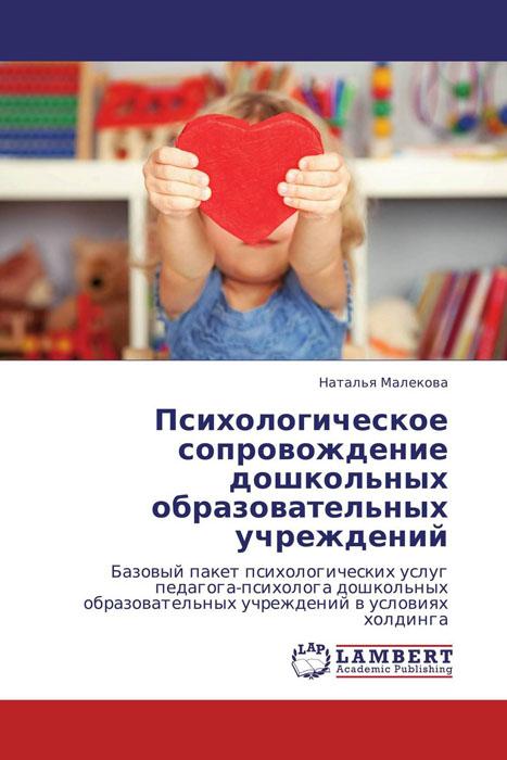 Психологическое сопровождение дошкольных образовательных учреждений