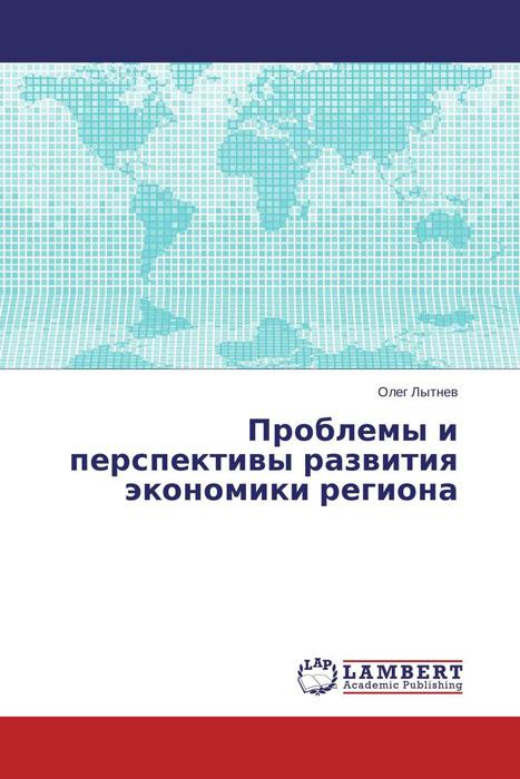 Проблемы и перспективы развития экономики региона