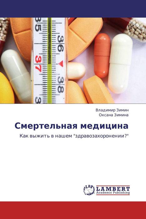 Смертельная медицина