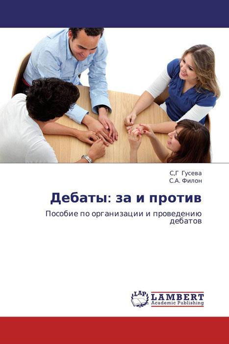 Обложка книги Дебаты: за и против
