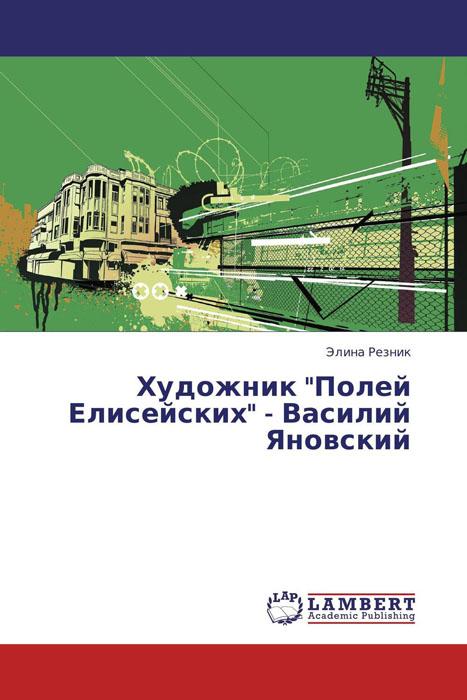 """Художник """"Полей Елисейских"""" - Василий Яновский"""