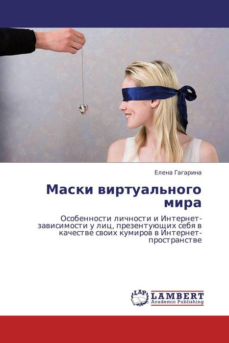 Маски виртуального мира