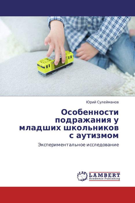 Особенности подражания у младших школьников с аутизмом