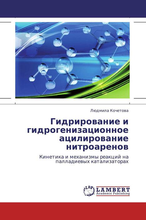 Гидрирование и гидрогенизационное ацилирование нитроаренов