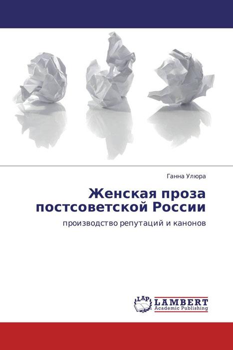Женская проза постсоветской России