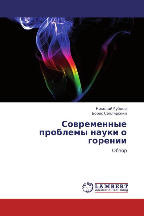 Современные проблемы науки о горении