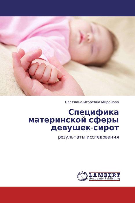 Специфика материнской сферы девушек-сирот