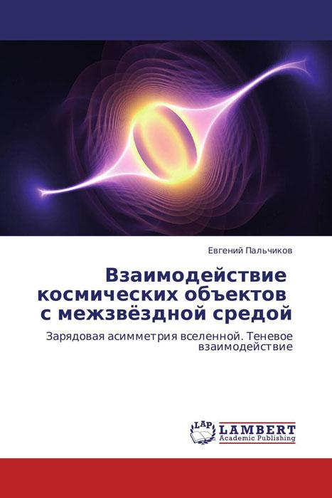 Взаимодействие космических объектов с межзвёздной средой