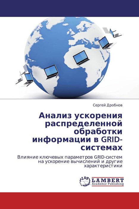 Анализ ускорения распределенной обработки информации в GRID-системах
