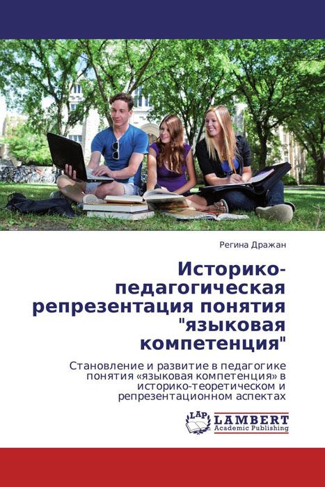 """Историко-педагогическая репрезентация понятия """"языковая компетенция"""""""