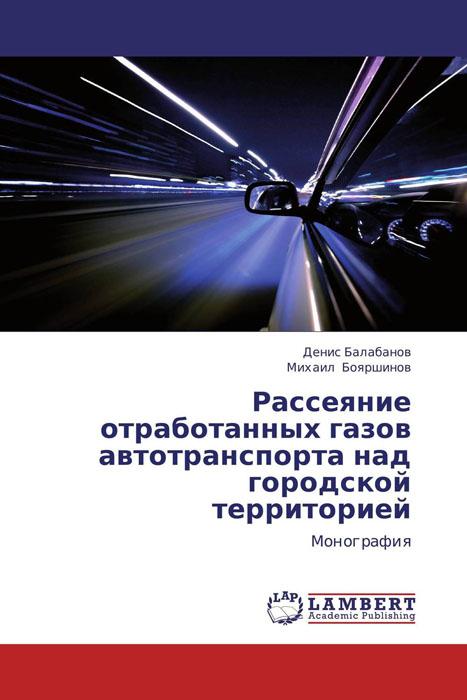 Денис Балабанов und Михаил Бояршинов Рассеяние отработанных газов автотранспорта над городской территорией